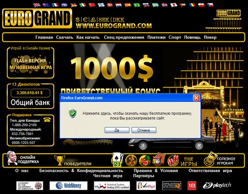 Eurogrand casino offers a free download casino software