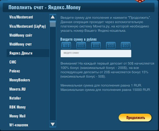 Replenish the account at online casino with Yandex money