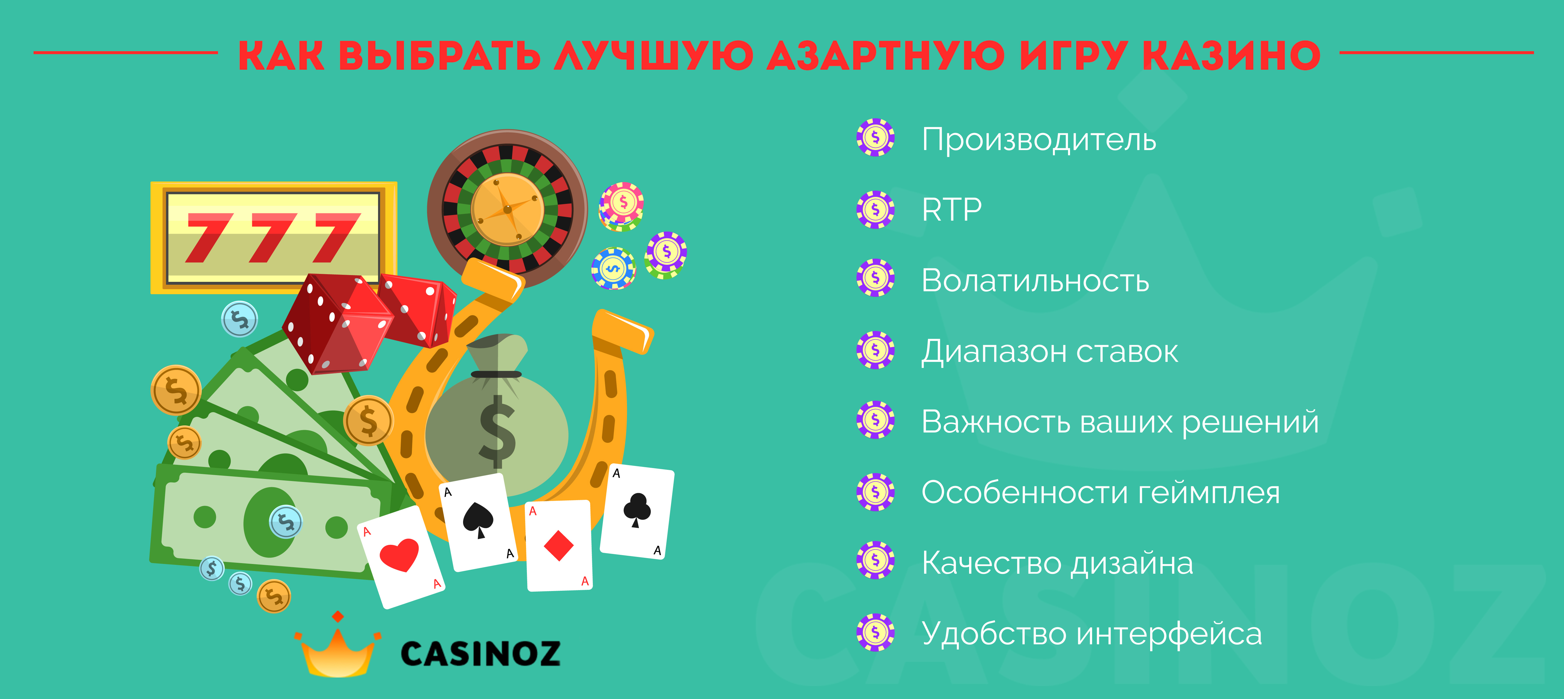 how to pick casino game